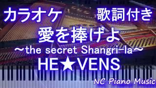 【カラオケ】愛を捧げよ 〜the secret Shangri-la〜/ HE★VENS『劇場版 うたの☆プリンスさまっ♪ マジLOVEキングダム』【歌詞付きフル full】