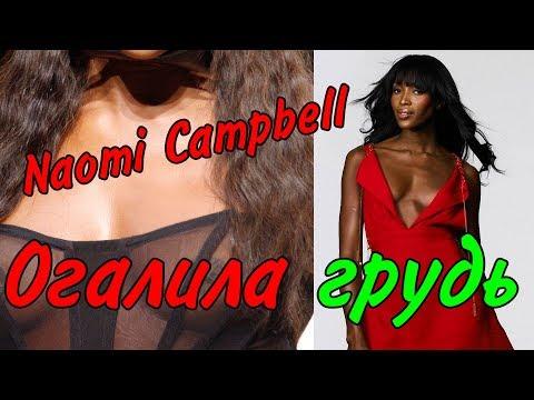 Наоми Кэмпбелл показала грудь в 48 лет
