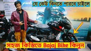 সহজ কিস্তিতে Bajaj Bike কিনুন