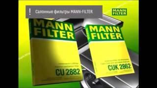 www.az4.by MANN FILTER  Как работает салонный фильтр
