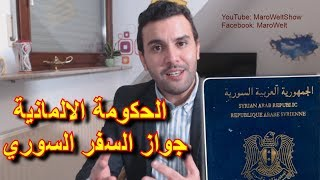 توضيح قرار الحكومة الالمانية بشأن جلب اللاجئين السوريين أصحاب الحماية الثانوية لجواز السفر السوري