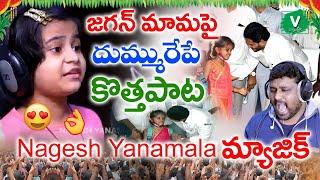 జగన్ మామపై దుమ్మురేపే కొత్త పాట || MAMA JAGAN MAMA || Nagesh Yanamala New Song on Ys Jagan 2020