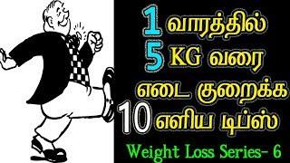 வேகமாக எடை குறைய 10 எளிய வழிமுறைகள்   Lose 5Kgs in 1 week   10 ideas to lose weight fast
