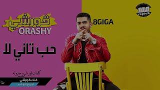 Download hob tani laa - Korashy حب تاني لا - قرشي - ١٠٠نسخة Mp3 and Videos