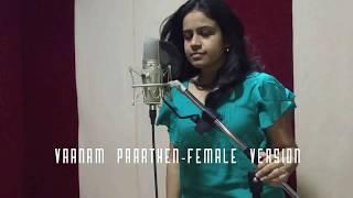 Download Hindi Video Songs - Vaanam Paarthen - Female Version | Kabali | Sanjana Mohandoss