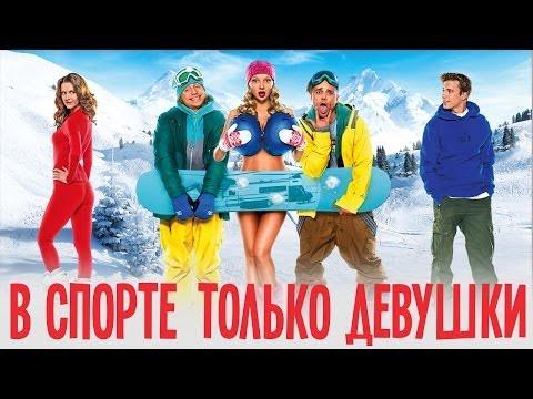 В СПОРТЕ ТОЛЬКО ДЕВУШКИ - Официальный трейлер