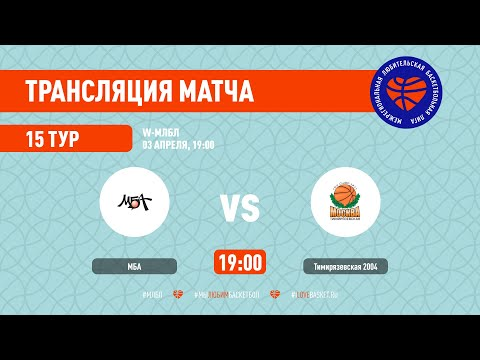 МБА – Тимирязевская 2004. W-МЛБЛ. Тур 15. Сезон 2020/21