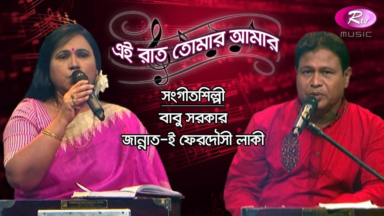 Ai Raat Tomar Amar | এই রাত তোমার আমার | Ep- 179 | Rtv Music