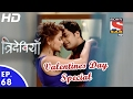 Trideviyaan - त्रिदेवियाँ - Ep 68 - Valentine's Day Special  - 16th Feb, 2017