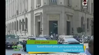صباحك عندنا | محسن عادل : لدينا زيادة مستمرة في فائض العملة الصعبة خلال الفترة الماضية