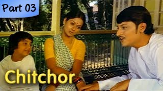 Chitchor - Part 03 of 09 - Best Romantic Hindi Movie - Amol Palekar, Zarina Wahab