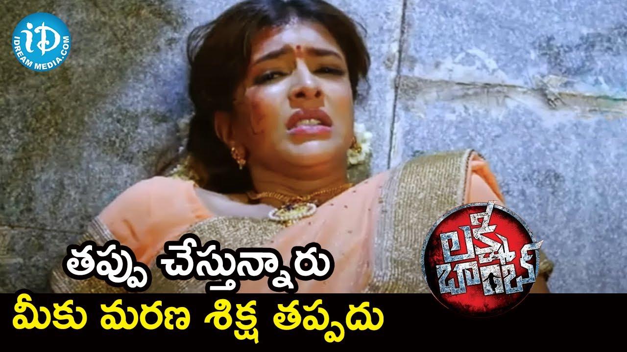 Download Lakshmi Manchu attacked by Goons | Lakshmi Bomb Telugu Movie Scenes | Posani Krishna Murali