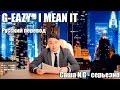 G EAZY I Mean It на русском By Саша N G mp3
