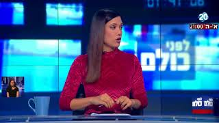 לפני כולם - רופאים ערבים ישראלים שרים את ההמנון הפלסטיני