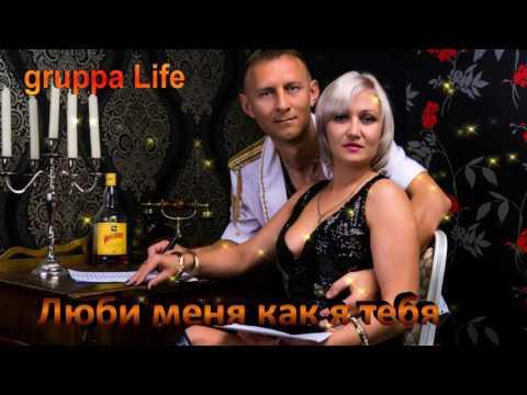 Люби меня гр Life Новая песня 2017
