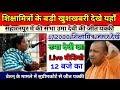 उमा देवी ने दिलाई जीत ? | Shiksha Mitra Latest News Today |Breaking News ShikshaMitra in hindi Today