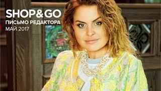 SHOP&GO Письмо редактора Май 2017