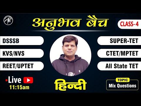 हिन्दी व्याकरण MIX MCQ |CTET REET KVS DSSSB UPTET SUPERTET | CLASS-4 | RAHUL SIR | ADHYAYAN MANTRA |