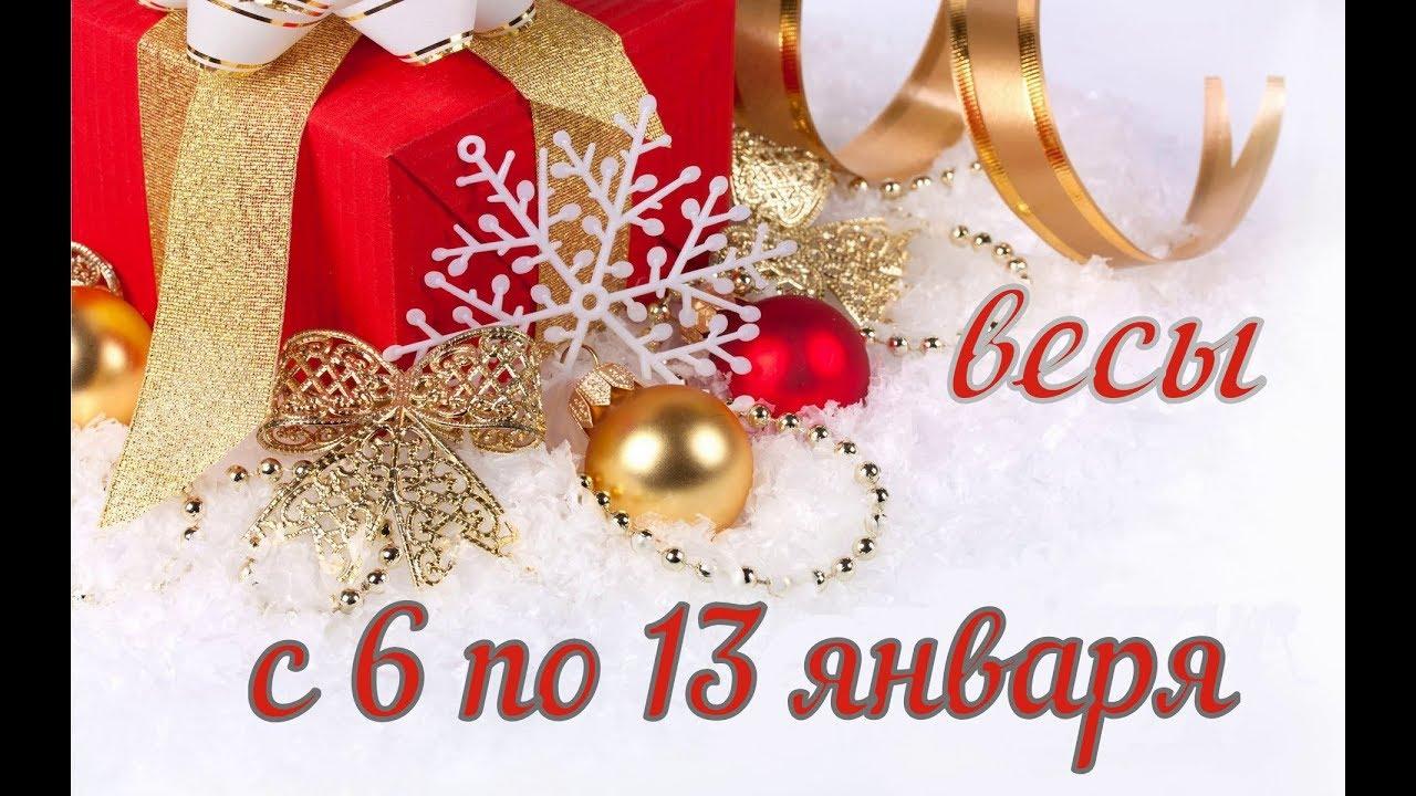 таро расклад весы с 6 по 13 января 2019 гадание на картах мадам Ленорман