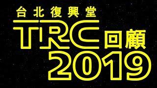 台北復興堂2019年度回顧影片