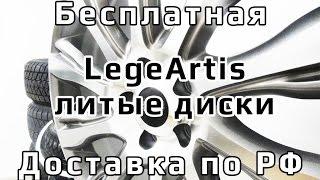 Диски LegeArtis для Land Rover /// Наш обзор(Обзор выполненного заказа Литые диски LegeArtis, 19 диаметр для Land Rover Цена - 9200 руб.