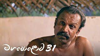 Mahapolowa | Episode 31 - (2021-04-04) | ITN