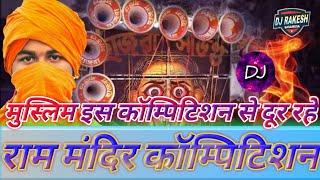 Jai Shree Ram vs Ram Mandir competition Hi Tech competition Dj Abhisheak Babu 2018
