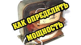 видео Как определить мощность и ток электродвигателя: способы расчётов