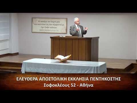 Πράξεις των Αποστόλων κεφ. η΄ (8) 1-40 // Κώστας Κοροβέσης