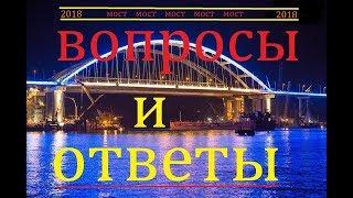 Крымский(май 2018)мост! Вопросы и ответы про мост! Скоро поедем! Обзор с комментарием!
