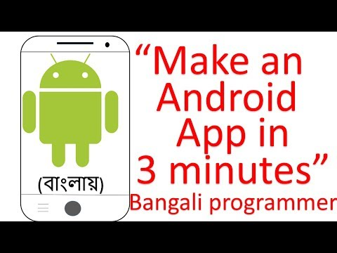 Make an Android App in 3 minutes(Bangla)| Bangali programmer| Bangla tutorial