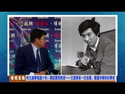 和王沪宁相处十年:夏明教授谈王沪宁的工作生活、三次婚姻