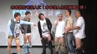木本武宏という男は『基本的に人間としてド真面目』。 ただ、芸人として...