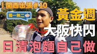 [ 關西出張 #10 ] 來去大阪泡麵紀念館做自己獨一無二的杯麵吧!