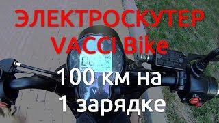 Электроскутер. Весь Киев на одной зарядке. VACCI Bike (Вачи Байк)