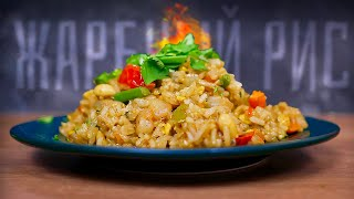Тайский жареный рис (као пад)