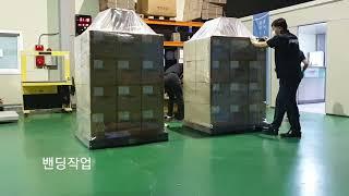 [수출포장] 일본향 항공운송, 플라스틱 파레트 포장