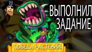 ВЫПОЛНИЛ ЗАДАНИЕ Plants VS Zombies HEROES   ( растения против зомби  герои) видео