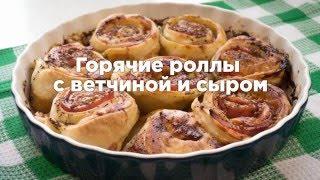 Горячие роллы с ветчиной и сыром [Рецепты Весёлая Кухня]