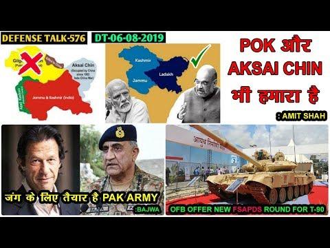 Indian Defence News:POK और AKSAI CHIN हमारा है,जंग के लिए तैयार PAK ARMY,OFB New FSAPDS ammo For T90