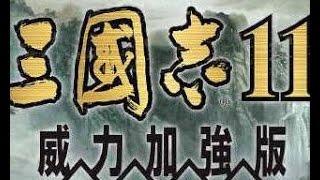 三国志11刘备开局,相当生疏的操作。谢谢大家收看.