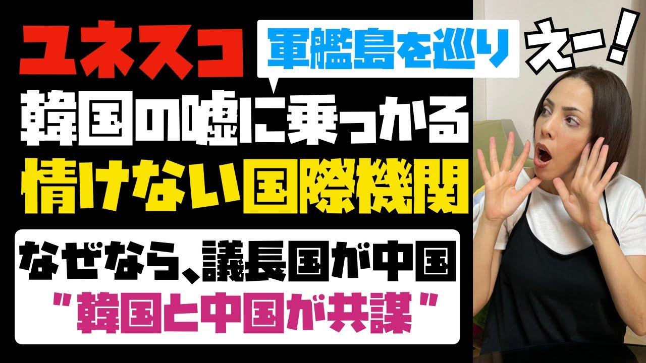 【捏造はいつかバレる】軍艦島を巡り、韓国の嘘に乗っかる情けない国際機関「ユネスコ」。なぜなら、議長国は中国。韓国と中国が共謀!