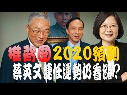 推背图神预測2020台湾總統!蔡英文连任运势仍看涨?