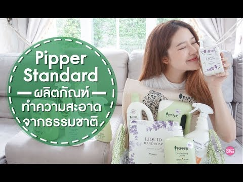 REVIEW || Pipper Standard ผลิตภัณฑ์ทำความสะอาดจากธรรมชาติ || NinaBeautyWorld - วันที่ 19 Apr 2018