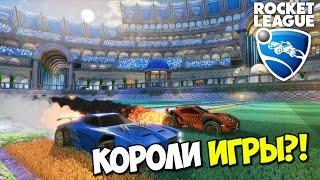 Rocket League - Короли Игры! #2 (Упоротый Выпуск)