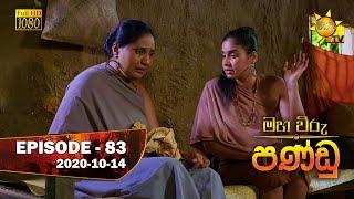 Maha Viru Pandu | Episode 83 | 2020-10-14 Thumbnail