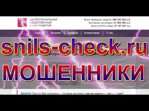 Snils-check.ru обзор / Мошенники