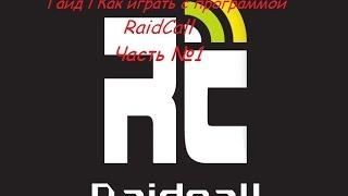 Гайд l Как играть с Прогаммой RaidCall !