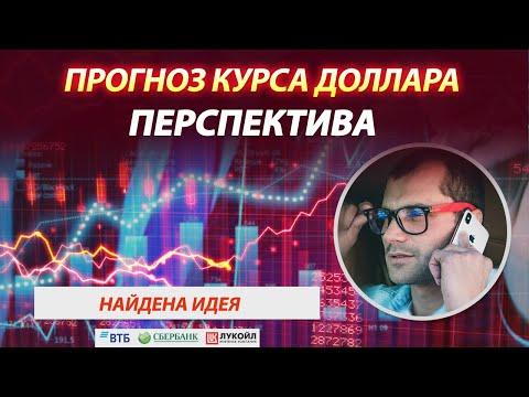 Прогноз курса доллара на ноябрь 2019. Интересная возможность на московской бирже для трейдера