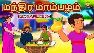 மந்திர மாம்பழம் - Magical Mango   Bedtime Stories for Kids   Tamil Fairy Tales   Tamil Stories